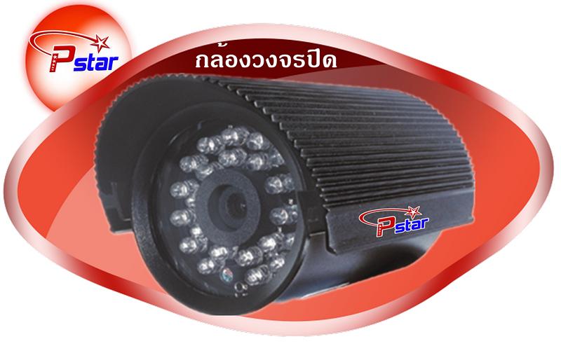 CCTV THANEE 849MS